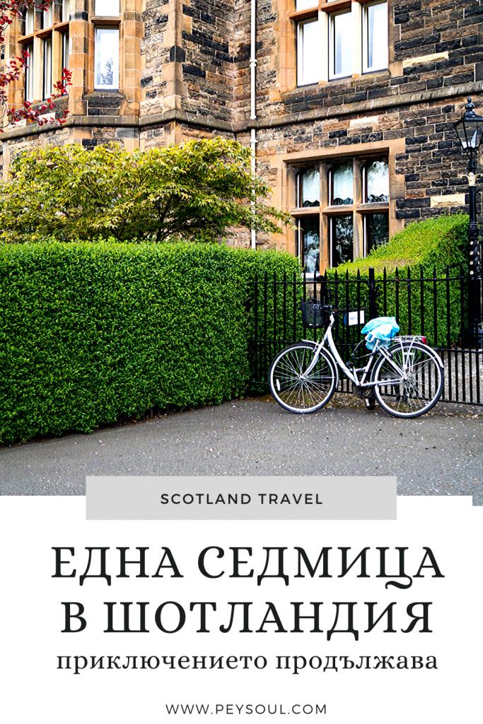 Една седмица в Шотландия – Част 2, продължението