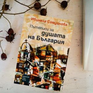 """""""Пътеписи за душата на България"""" от Ивинела Самуилова – ревю"""