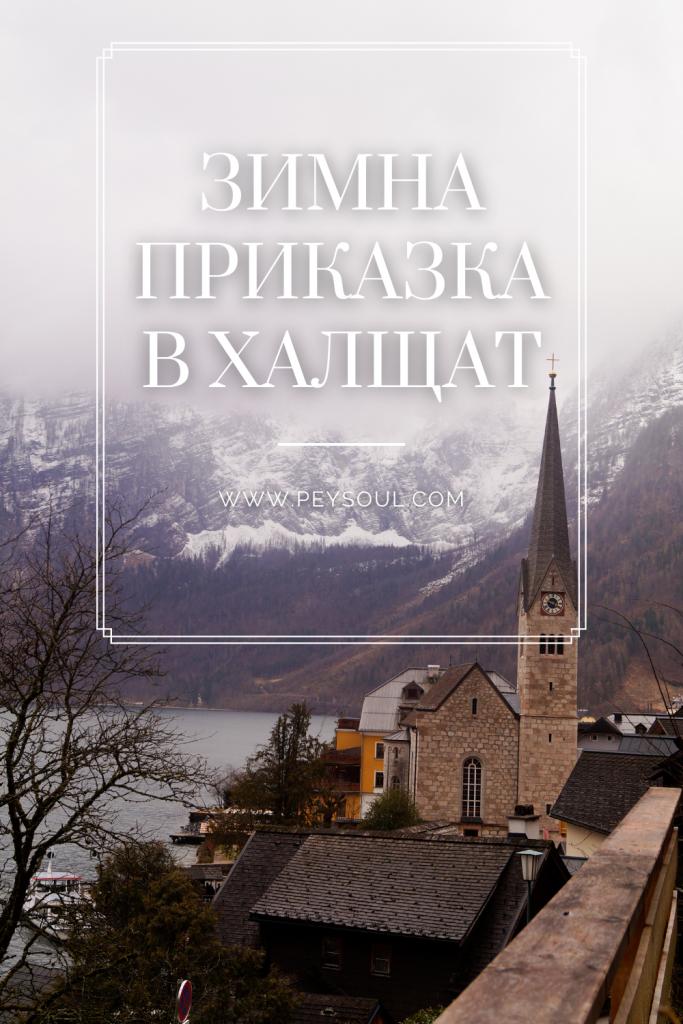 Зимна приказка в Халщат