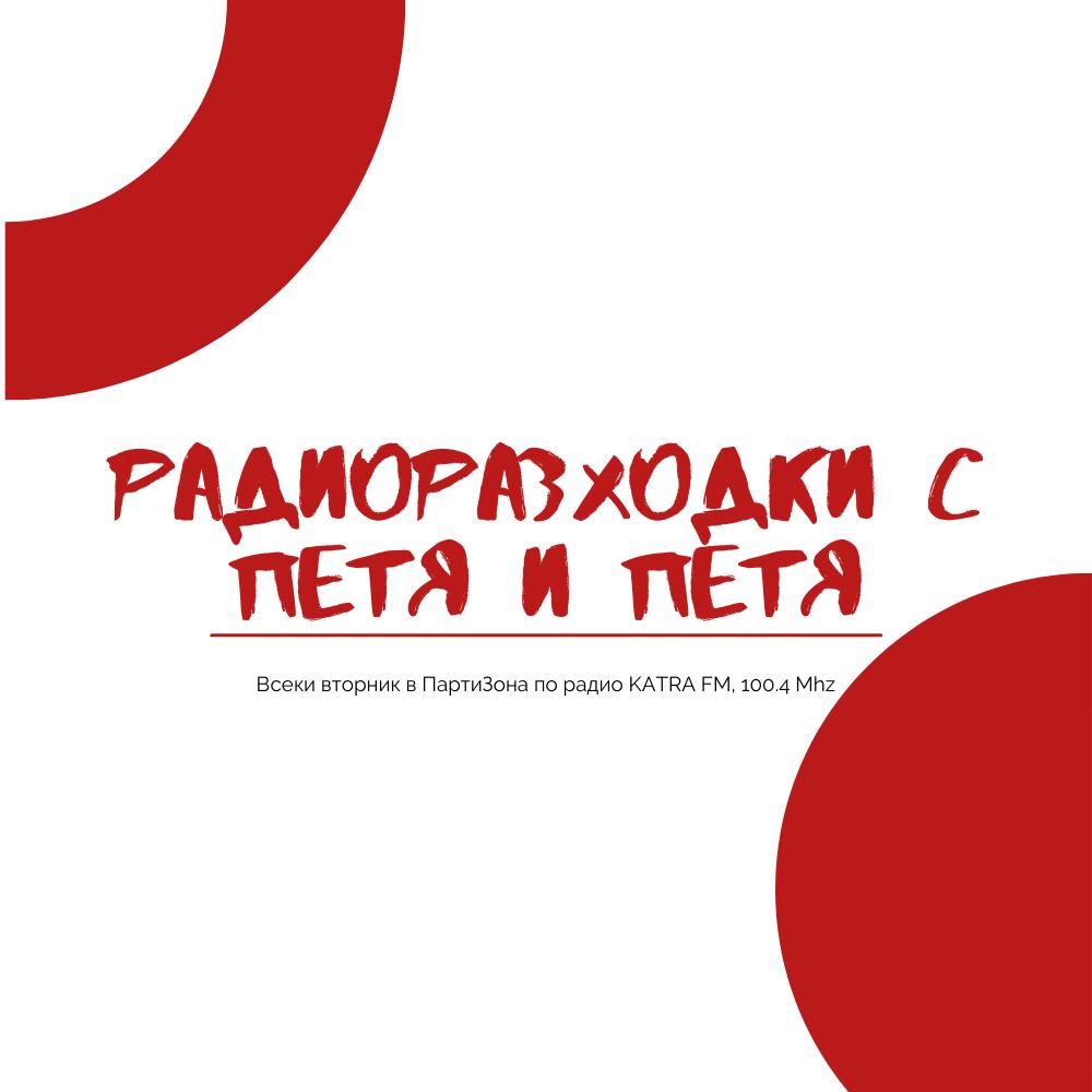 РадиоРазходки Еп. 25