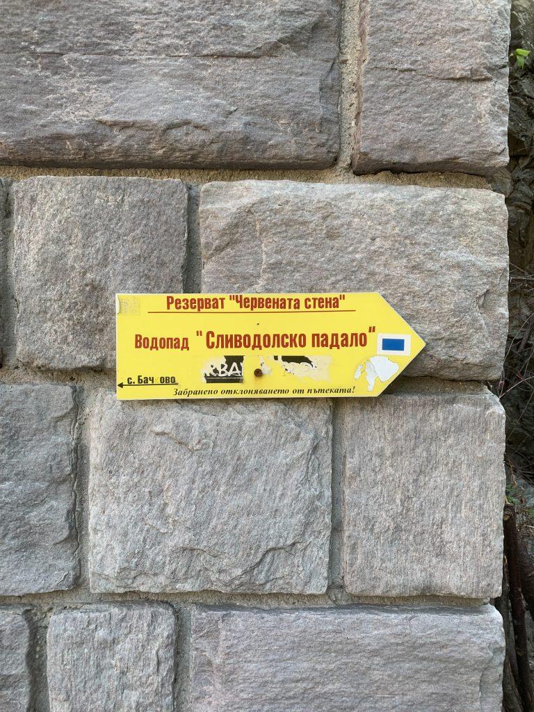 Първата указателна табела за водопад Сливодолското падало